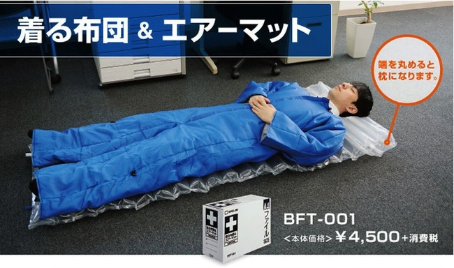 AD-Weirdest-Sleeping-Bags-You-Never-Knew-About-13-1