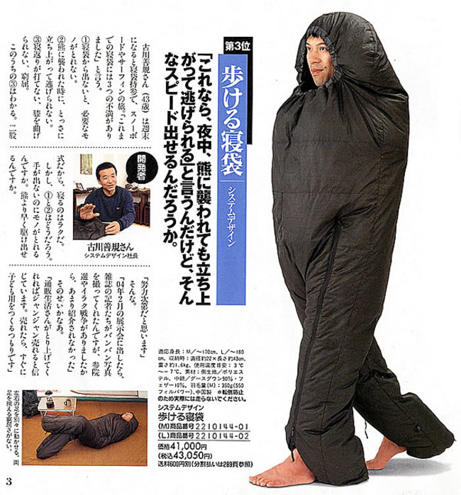 AD-Weirdest-Sleeping-Bags-You-Never-Knew-About-19